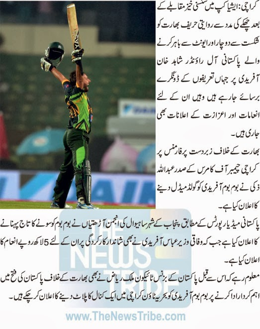 Latest, News, sports news, ASia Cup News, Asia Cup, Asia, Afridi Best, Shahid Afridi, Shahid Afridi Against India, Performance, Best Innings, Cricket News,