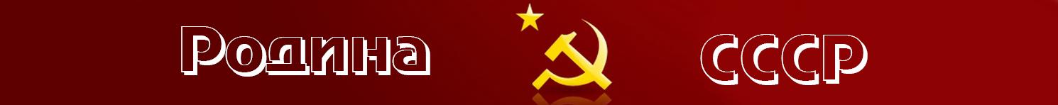 Родина - СССР