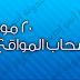 20 موقع يحتاجه أصحاب المواقع والمدونات