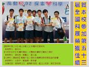 賀!本校參加第53屆全國科展榮獲佳績
