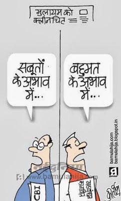 mulayam singh cartoon, CBI, congress cartoon, corruption cartoon, corruption in india, indian political cartoon