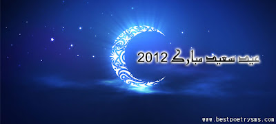 Eid Saeed FB Cover Photo