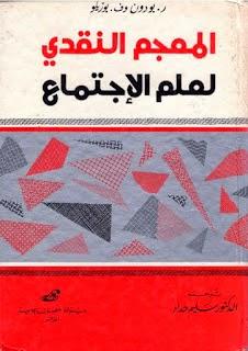 كتاب المعجم النقدي لعلم الإجتماع - ر.بودون و ف. بوريكو