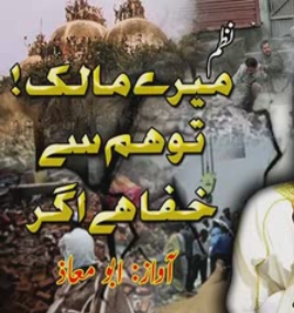 urdu nazams download, poet urdu, poetry urdu, amjad islam amjad urdu nazam, urdu ghazals, naats, nazam for all, islamic nasheed urdu mp3, listen to islamic nasheeds online, islamic nasheeds lyrics, urdu islamic songs mp3 download, difference between naat and nasheeds, bangla nasheed lyrics, urdu nazams, online nasheed player, listen nazams online