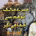 Aay Meray Malik Tou Hum Say Khafa Ha Agar (Beautiful Hamd Type Poem)