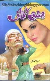 Ishq Ka Qaaf Novel By Sarfaraz Ahmad Rahi