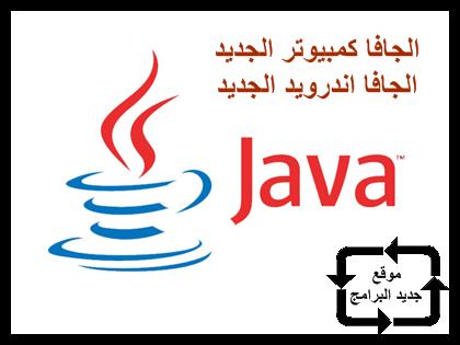 تحميل الجافا للكمبيوتر والاندرويد, تحميل الجافا الجديد java 2015