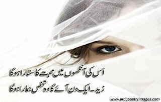 Best urdu sad poetry mohabbat
