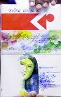 Ka by Taslima Nasrin