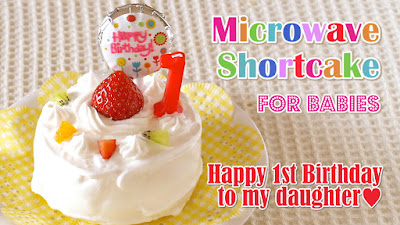 Happy 1st birthday microwave shortcake for 1 year old babies microwave shortcake for 1 year old babies video recipe create eat happy kawaii japanese food recipes and cooking hacks forumfinder Image collections