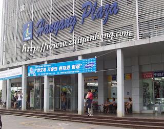 Hanyang Plaza