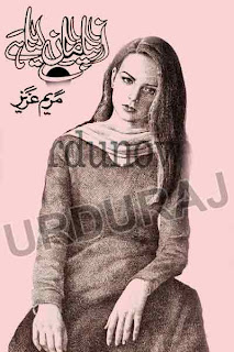 Apna Maan Liya Hai (Romantic Urdu Novels) By Maryam Aziz pdf