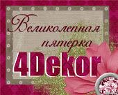 блог 4dekor