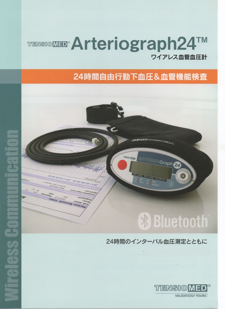 Please evaluate Arterial Stiffness measurement