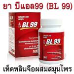 ยา บี แอล 99 ( YA BL 99)