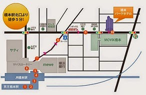 橋本パークホテルアクセスマップ