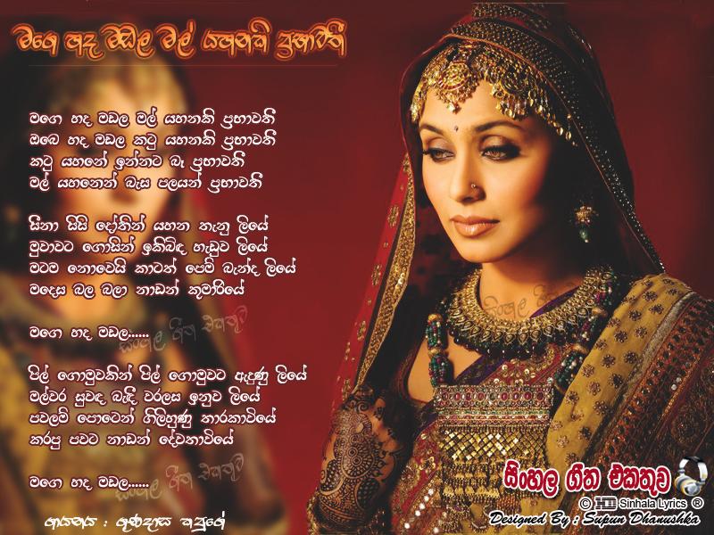 Sinhala Teledrama Songs | newhairstylesformen2014.com