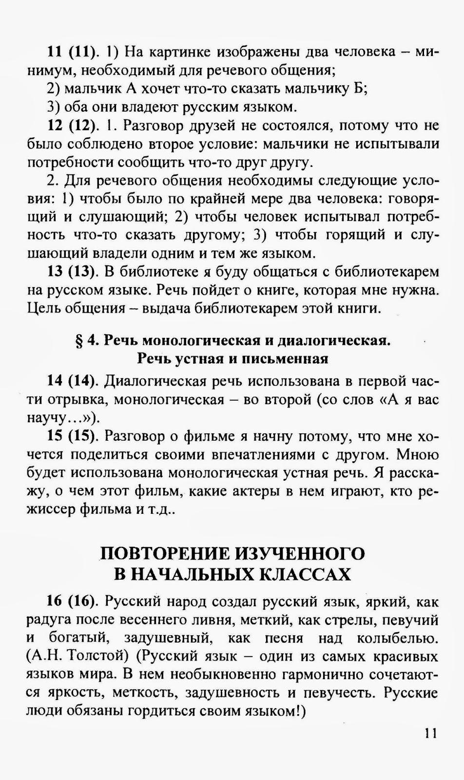 Решебник по русскому языку за 6 Класс Разумовская 2014 Дрофа