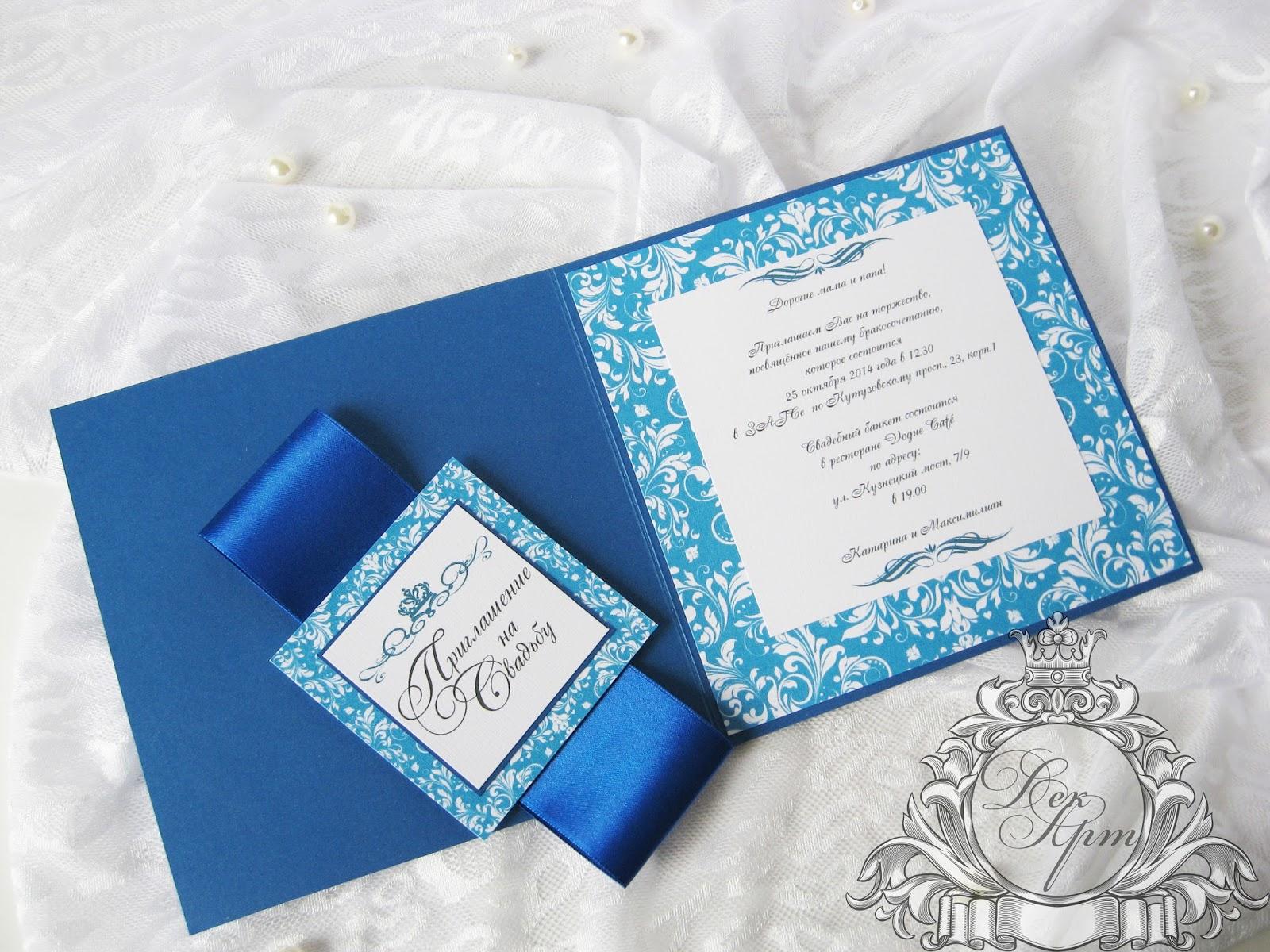 Рамки для пригласительных на свадьбу фото