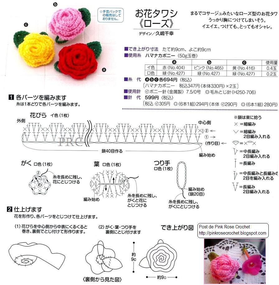 123Как вязать розу с крючком схема