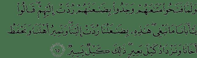 Surat Yusuf Ayat 65