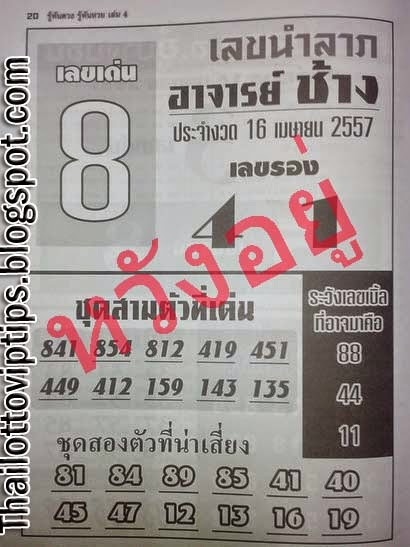 Thai Lotto Last Exclusive Paper 16-04-2014