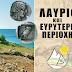 Εξερευνήστε το τοπίο, τα πετρώματα και τη φύση της Λαυρεωτικής χερσονήσου. Γνωρίστε την ιστορία και τον πολιτισμό της.