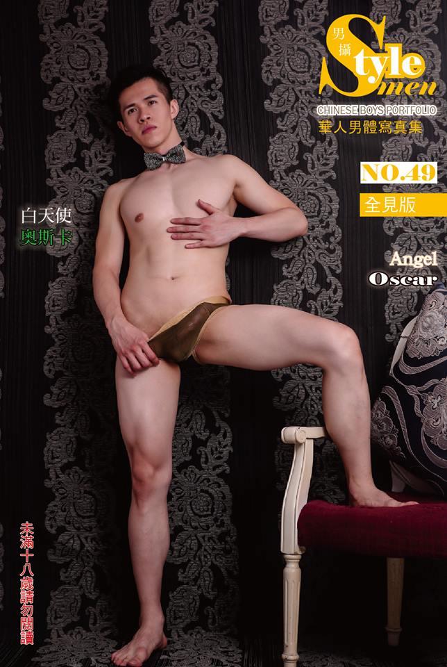 Style men型男幫 男攝 N0.49