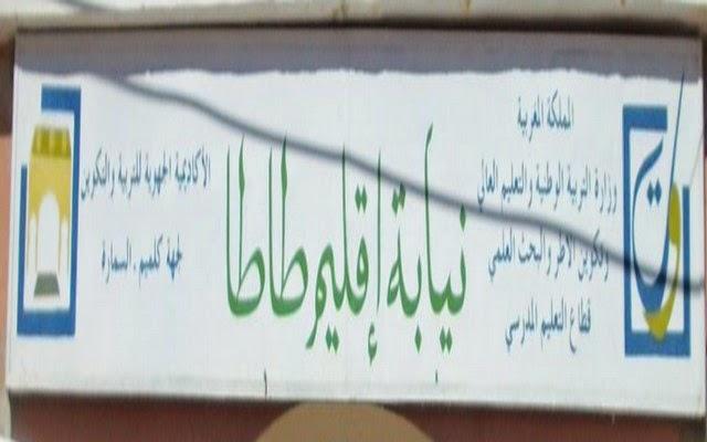 نيابة طاطا: مذكرة نيابية لاسناد منصب مدير بصفة مؤقتة