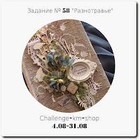 http://challenge-km-shop.blogspot.ru/2014/08/58-3108.html