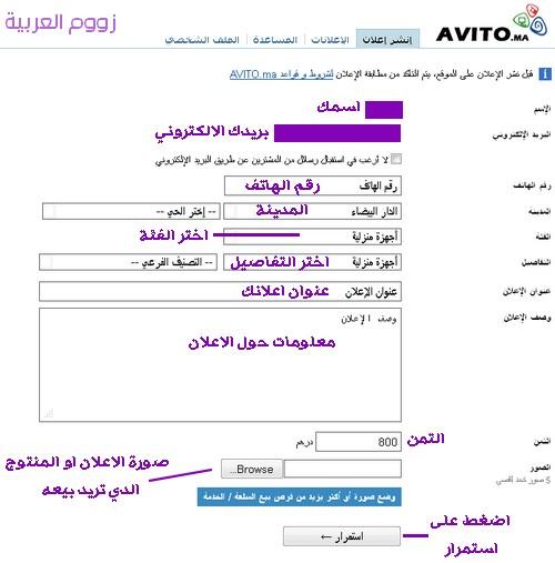 شرح طريقة وضع اعلان في موقع avito.ma