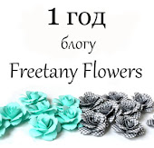 От Freetany Flower
