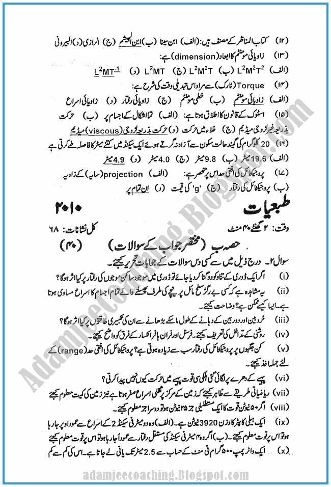 Physics-urdu-2010-past-year-paper-class-XI