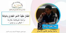 انتقال ملكية الأصل التجاري بالوفاة دراسة تشريعية مقارنة - المغرب و تونس -