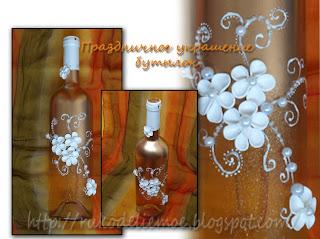 декор бутылок, handmade wedding bottle, wedding bottle, свадебное шампанское