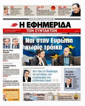 Η «Εφημερίδα των Συντακτών» είναι η δική μας απάντηση στην κρίση.