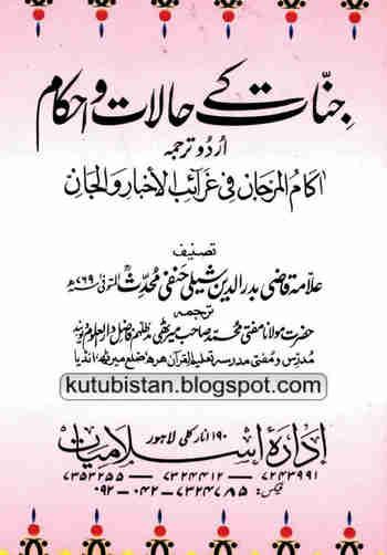 Jinnat Kay Halaat-o-Ahkam Urdu Book