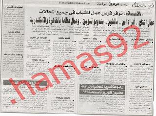 اعلانات وظائف خالية من جريدة المساء الثلاثاء 2621