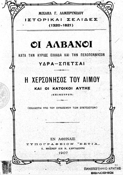 Οί Αλβανοί κατά την κυρίως Ελλάδα καί την Πελοπόννησον