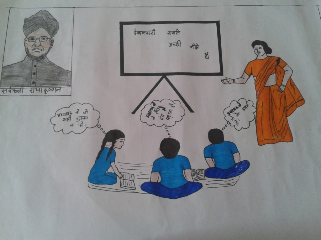 competition of essay writing due to teacher day welcome to gsss student gave their views about teachers in written