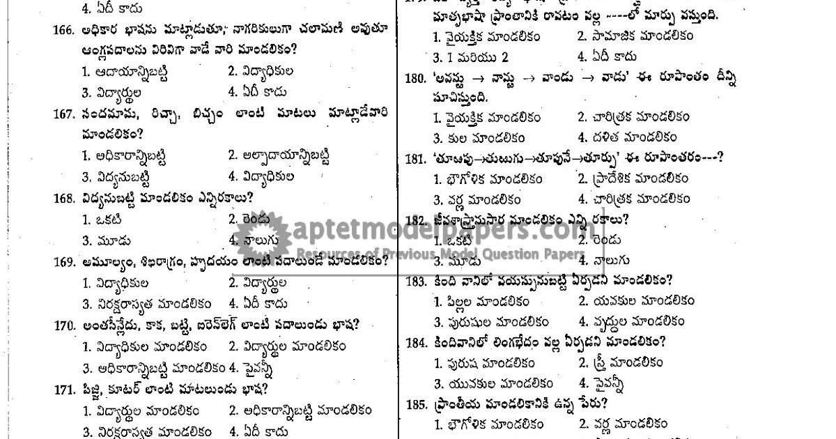 10th Class Physical Sciences Model Paper 2014- 2015 – india vidya