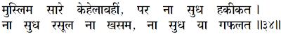 Sanandh by Mahamati Prannath - Chapter 21 Verse 34