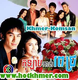 Kolab Kat Pech [17 End] Thai Lakorn Dubkhmer
