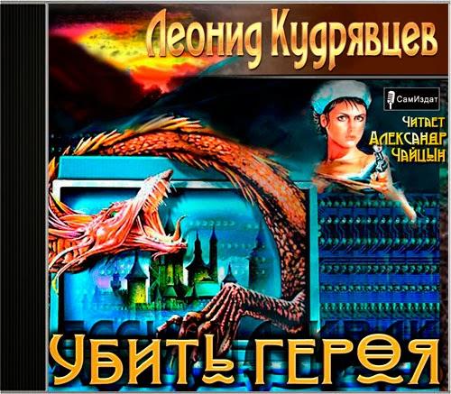 Александр Чайцын. 3. Творческая группа. аудиокнига. Серия/Цикл. 09:22:28