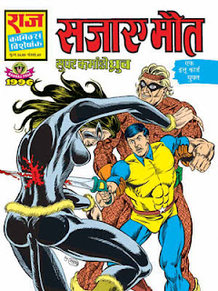 SAJAE MAUT (Super Commando Dhruv-SCD Hindi Comic) (PDF)