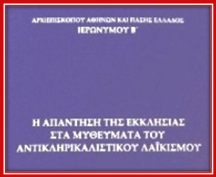 ΝΕΟ ΒΙΒΛΙΟ ΤΟΥ ΑΡΧΙΕΠΙΣΚΟΠΟΥ ΑΘΗΝΩΝ ΚΑΙ ΠΑΣΗΣ ΕΛΛΑΔΟΣ  κ.κ. ΙΕΡΩΝΥΜΟΥ