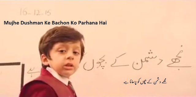 Mujhe Dushman Ke Bachon Ko Parhana Hai, ISPR, APS, Army Public School Peshawar, Bara Dusman Bana Phirta Hai, 2015, Song, Video, Pakistan Army, مجھے دشمن کے بچوں کو پڑھانا ہے,