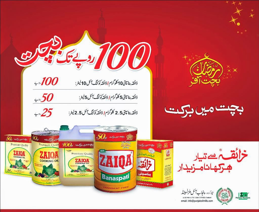 Zaiqa Cooking oil