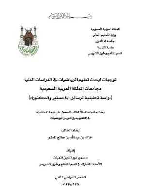 توجيهات أبحاث تعليم الرياضيات في الدراسات العليا بجامعات المملكة العربية السعودية - رسالة دكتوراه