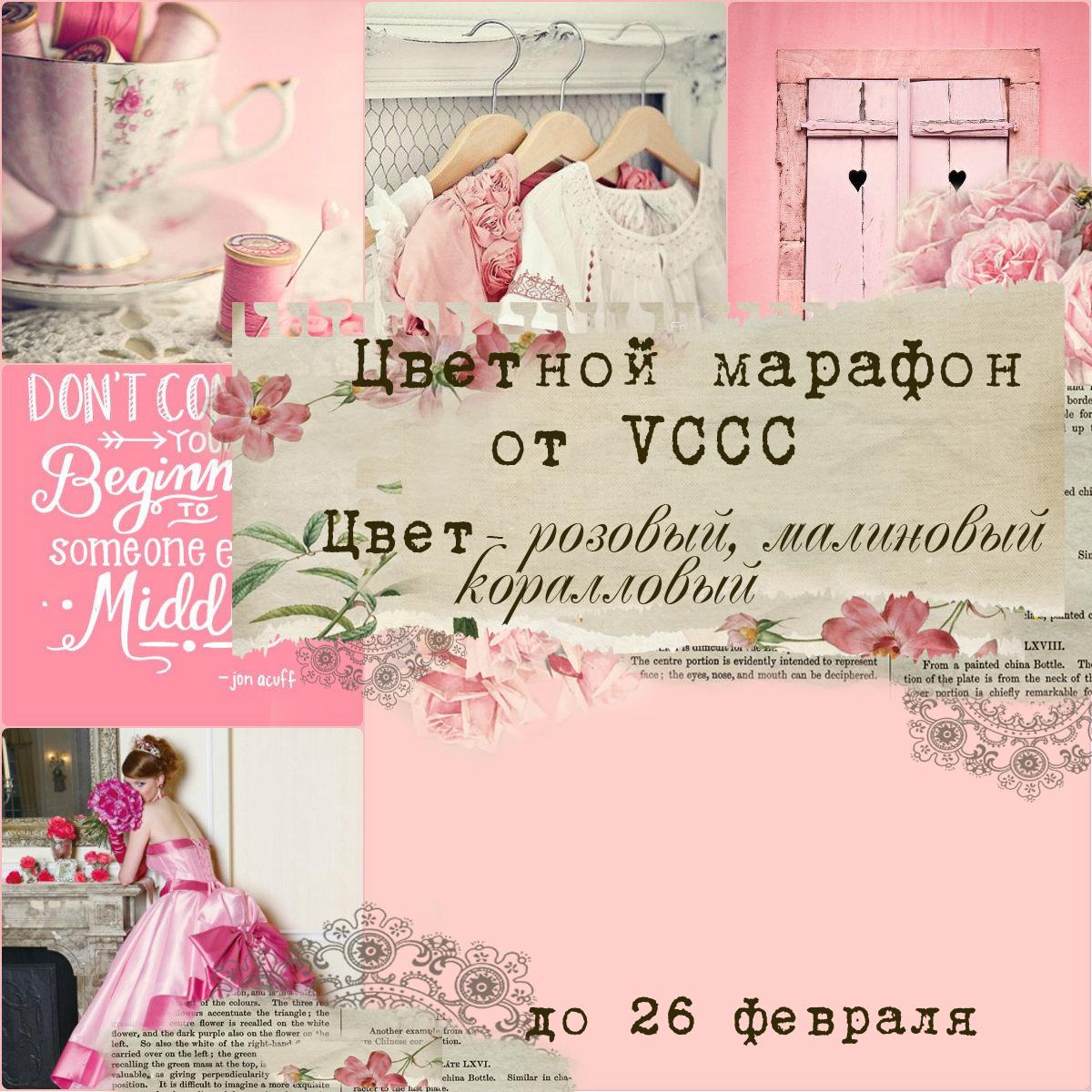 Цветной марафон-2. Римейк. Цвет - розовый, коралловый, малиновый